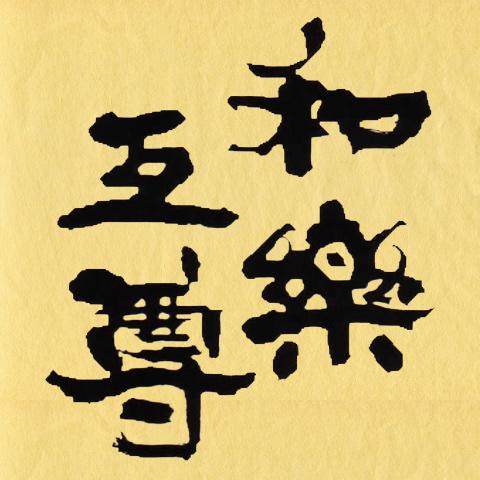池浦酒造株式会社│新潟地酒 日本酒 和楽互尊(わらくごそん)