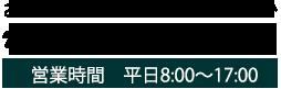 tel.0258-74-3141