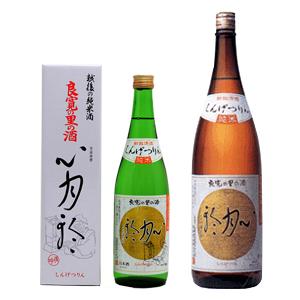 良寛の里の酒 心月輪 純米酒