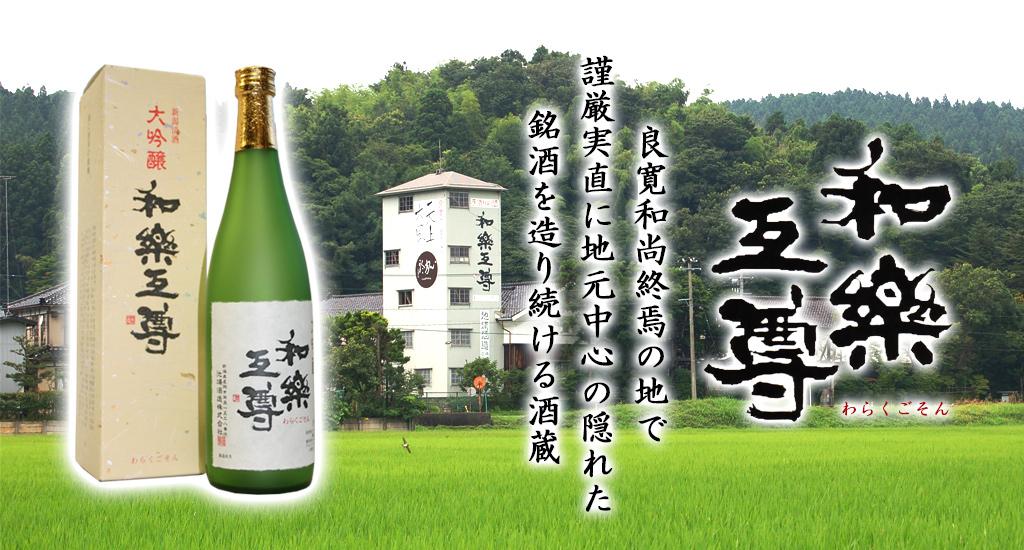 和楽五尊|良寛和尚終焉の地で謹厳実直に地元中心の隠れた銘酒を造り続ける酒蔵