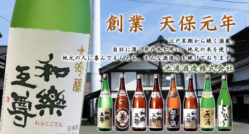 創業天保元年。江戸末期から続く酒蔵。自社に湧く井戸水を用い、地元の米を使い、地元の人に喜んでもらえる、そんな酒造りを続けております。株式会社池浦酒造